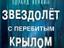 """Что почитать - Эдуард Веркин """"Звездолет с перебитым крылом"""""""