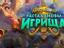 "[BlizzCon 2018] Hearthstone - Подробности ""Растахановых игрищ"""
