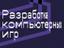 """В рамках фестиваля """"Российской креативной неделе"""" пройдут лекции """"Разработка компьютерных игр"""""""
