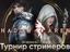 Shadow Arena - Групповой этап Турнира стримеров!