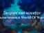 """Творческий конкурс """"Приключения в мире WoW"""" - Голосование на приз зрительских симпатий"""