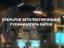 Star Wars: The Old Republic - Неофициальный русификатор игры перешёл в стадию ОБТ