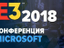 [E3-2018] Прямая трансляция с конференции Microsoft