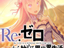 Re:Zero − Starting Life in Another World: The Forbidden Book and the Mysterious Spirit