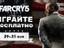 Far Cry 5 - С 29 по 31 мая можно будет захватывать аванпосты бесплатно