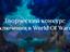 """World Of Warcraft - Последний шанс поучаствовать в конкурсе """"Приключения в мире WoW"""""""