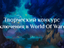 """World Of Warcraft - Голосование """"Зрительская симпатия"""" в рамках конкурса """"Приключения в мире WoW"""""""