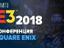 [E3-2018] Square Enix - Сводная тема по конференции