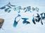 Treacherous Waters - боевая школа 九灵 (Девять духов)