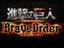 Attack on Titan: Brave Order