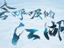 Treacherous Waters - боевая школа 铁衣 (Железный кулак)