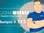 GoHa weekly # 113 - Королевская битва в Black Desert и обновление в TESO