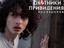 Новое поколение в трейлере «Охотников за привидениями: Наследники»