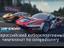 Всероссийский киберспортивный чемпионат по симрейсингу 2021 года