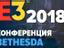 [E3-2018] Прямая трансляция с конференции Bethesda