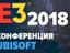 [E3-2018] Прямая трансляция с конференции Ubisoft