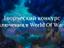 """World Of Warcraft - Конкурс """"Приключения в мире WoW"""""""