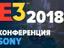 [E3-2018] Прямая трансляция с конференции Sony