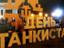 Посетили День танкиста в Минске, рассказываем, как это было!