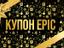 [Халява] Epic Games Store: скидки до 75%, купон на ₽650, Spotify в библиотеке и бесплатная Cities: Skylines