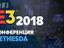 [E3-2018] Bethesda - Сборная тема по новостям от компании