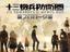 13 Sentinels: Aegis Rim - Йоко Таро и не его игра