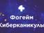 Игровая платформа Фогейм объявляет Киберканикулы