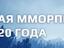 Фановое голосование «Лучшая ММОРПГ 2020 года»