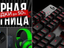 Навигатор по Черной пятнице от портала GoHa.Ru