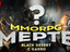 Видео: MMORPG мертв? Black Desert с Garro