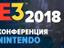 [E3 2018] Nintendo - Сводная тема по конференции