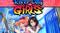 River City Girls – Издатель готовит новый проект