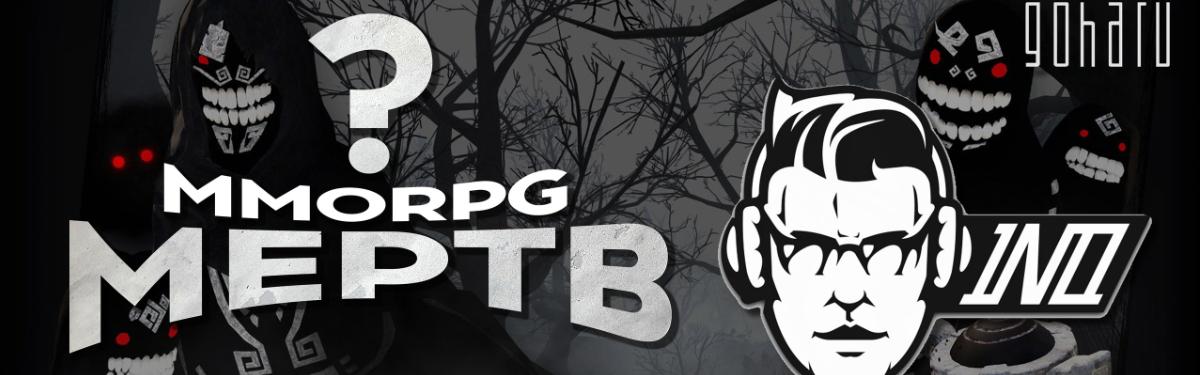 [Видео] MMORPG МЕРТВ? Сергей INQ про оргазм, демпинг и читеров в Black Desert