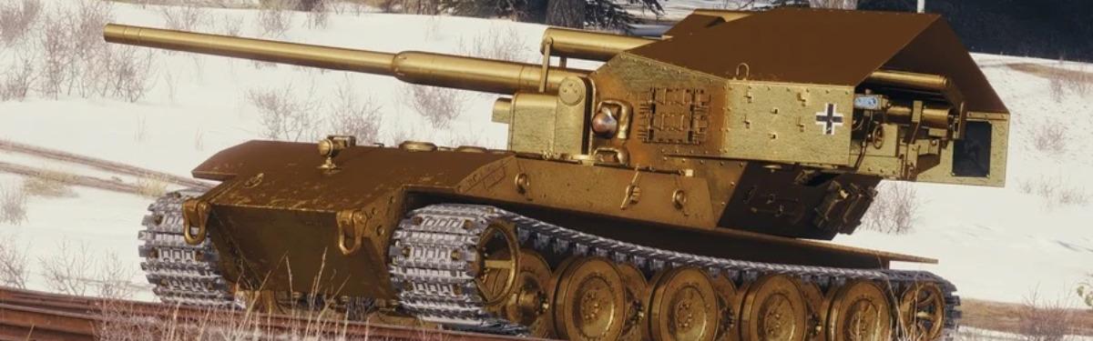World of Tanks - Ваффентрагер вернется в игру!