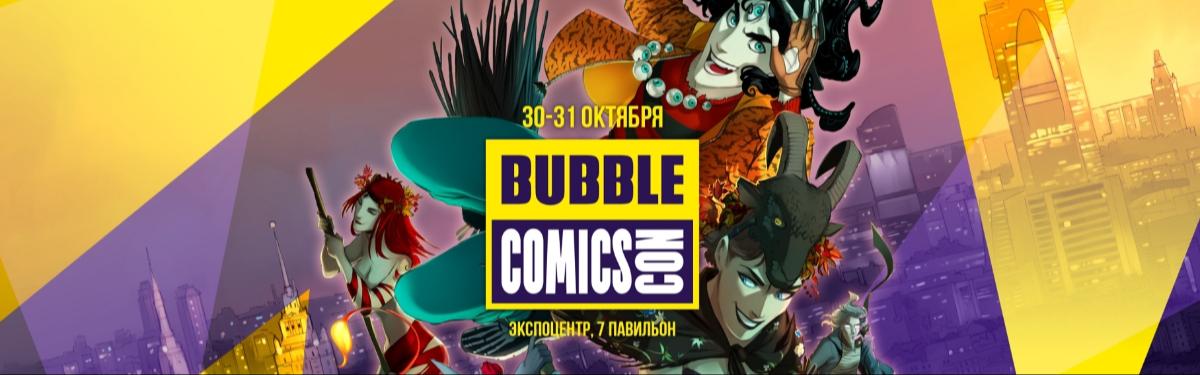 В Москве пройдет BUBBLE Comics Con