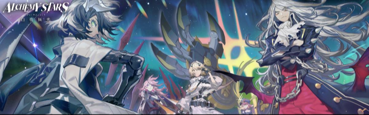 Alchemy Stars - Новый анимационный трейлер и выход игры