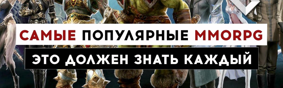[Видео] Самые популярные MMORPG — это должен знать каждый