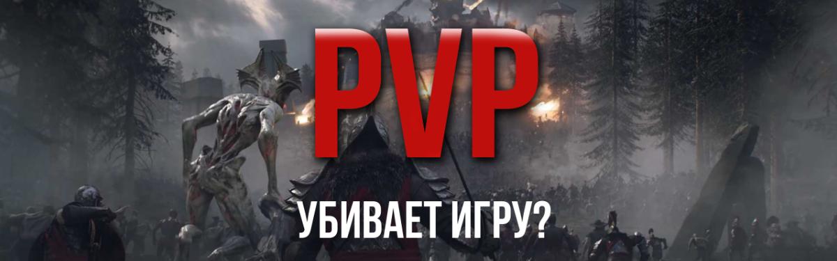 [Видео] MMORPG New World — PvP убивает игру? Про PvP и Войну