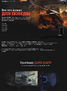 ViewSonic ELITE | GoHa.Ru
