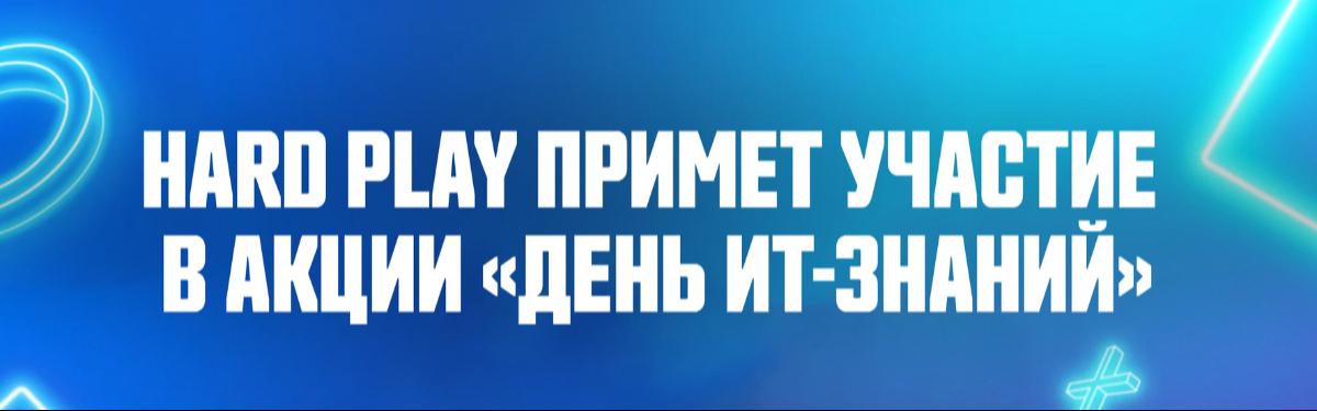 Российский стример HardPlay примет участие в акции «День ИТ-знаний»