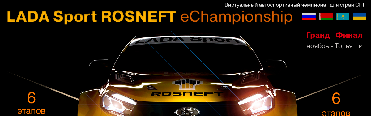 LADA Sport ROSNEFT e-Championship начинает новый сезон
