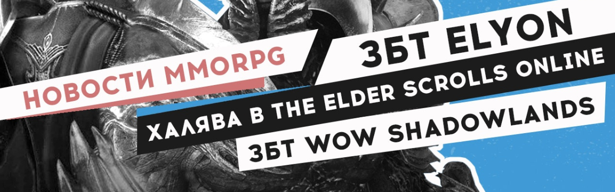 Новости MMORPG: ЗБТ ELYON, халява в The Elder Scrolls Online, ЗБТ Shadowlands