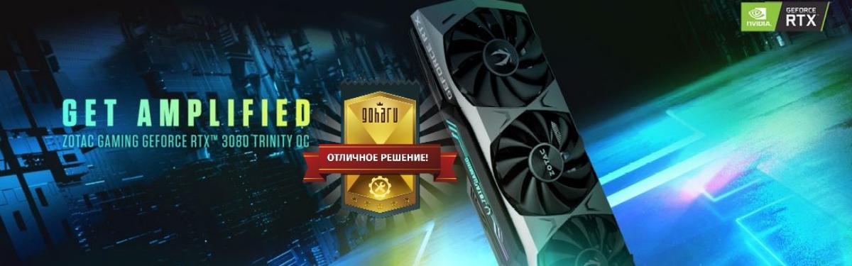Обзор ZOTAC GAMING GeForce RTX 3080 Trinity - производительность в играх, шум, температуры, разгон