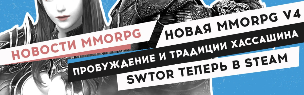 Новости MMORPG: вышла новая MMORPG V4, пробуждение и традиции Хассашина, SWTOR теперь в Steam