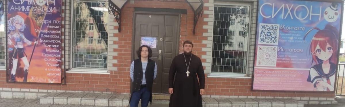 В российском городе Лиски открылся аниме-магазин освященный православным батюшкой