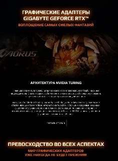 Познай мощь GeForce® RTX вместе с GIGABYTE
