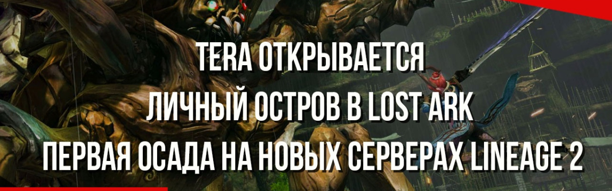 НОВОСТИ MMORPG: TERA открывается, личный остров в LOST ARK, осада на новых серверах LINEAGE 2