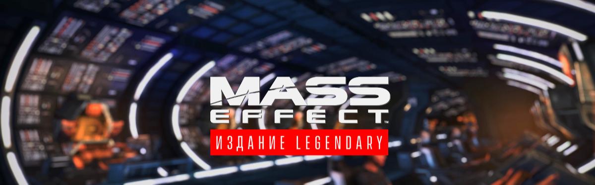 Mass Effect Legendary Edition - Обзор игры