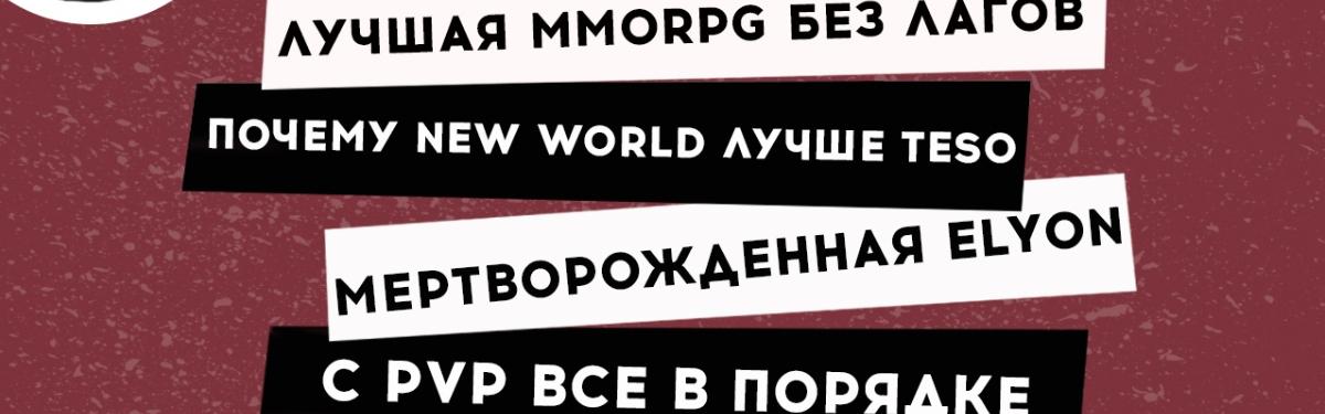 [Видео] Лучшая MMORPG без лагов, почему New World лучше TESO, мертворожденная ELYON, с PvP все в порядке