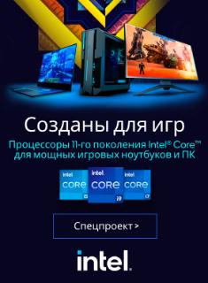 Будь в курсе новых решений для мобильного и ПК гейминга от компании Intel